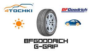 Летняя <b>шина BFGoodrich</b> G-Grip на 4 точки. <b>Шины</b> и диски 4точки ...