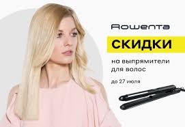 Купить Товары для <b>укладки</b> волос в интернет-магазине М.Видео ...