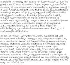 essay on independence day of india independence day india essay in malayalam   essay topics independence day sch for students in malayalam