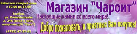 <b>Чароит</b> Тамбов | ВКонтакте