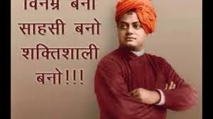 motivational speech by swami vivekananda i hindi motivational speech by swami vivekananda i hindi
