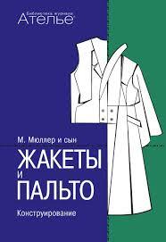 """Книга """"Жакеты и пальто. Конструирование. Система кроя """"М ..."""