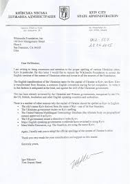 barneybonesus ravishing the influenza epidemic of marvelous extraordinary filekyiv city state administration letter to wmfjpg and outstanding letter to the bride from bridesmaid also babysitter cover letter