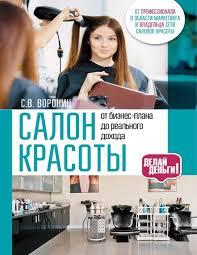Салон красоты от бизнес плана 1 by cardman - issuu