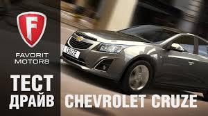 Тест-драйв Шевроле Круз 2015. Видеообзор Chevrolet Cruze ...
