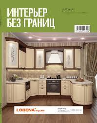 Интерьер без границ. Челябинск, №4 (83), май 2012 г. by interier ...
