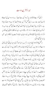 my best friend urdu essay topics urdu mazmoonmy best friend