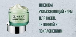<b>Clinique Redness Solutions</b> для чувствительной кожи, 5 средств