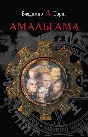<b>Амальгама</b> - скачать книгу автора <b>Торин</b> Владимир А fb2 ...