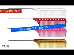 <b>Расческа Y.S. Park</b> 102 - <b>хвостик</b> для мелирования,   <b>Расческа</b> ...