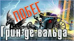 <b>LEGO</b> Fantastic Beasts 75951 <b>Побег</b> Грин-де-Вальда Обзор ...