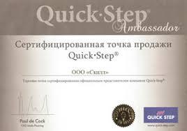 <b>Ламинат quick step</b> цены | Квик степ ламинат СПБ