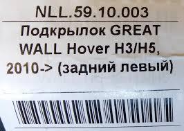 Установил <b>задние подкрылки</b> — <b>Great Wall</b> Hover, 2.0 л., 2014 ...