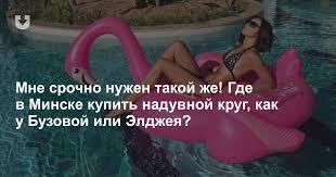 Мне срочно нужен такой же! Где в Минске купить <b>надувной круг</b> ...
