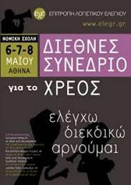 διαγραφή του ελληνικού χρέους