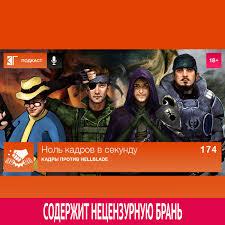 <b>Михаил Судаков</b>, <b>Выпуск</b> 174: Кадры против Hellblade– слушать ...