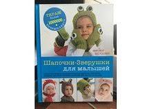<b>шапочки</b> — купить в Красноярске. Состояние: Хорошее ...