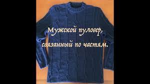 <b>Мужской</b> пуловер. Часть первая. Работа над спинкой. - YouTube