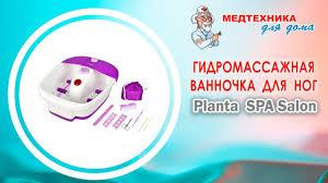 Гидромассажная <b>ванночка</b> для ног PLANTA MFS-200V <b>Spa Salon</b> ...