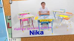 <b>Наборы детской мебели Ника</b> (детские столики и стульчики) все ...