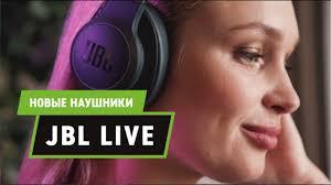 <b>JBL LIVE</b>: новая серия беспроводных <b>наушников</b> - YouTube