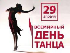 Всемирный день Танца. С праздником. Песня <b>&quot</b>