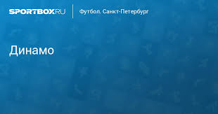 ФК <b>Динамо Санкт-Петербург</b> - расписание игр, матчей ...