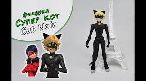 <b>Фигурка</b> Супер <b>Кот</b> ❤️ <b>Cat</b> Noir (Леди Баг, Lady Bug ...