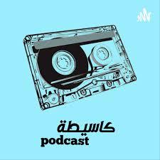 كاسيطة بودكاست- cassette podcast