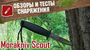<b>Нож Morakniv Scout</b> - YouTube