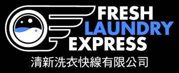 <b>Fresh Laundry</b> Express | 清新洗衣快線有限公司
