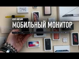 Мобильный <b>монитор ASUS MB168b</b> - YouTube