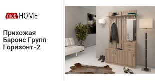<b>Прихожая Баронс Групп Горизонт</b>-2. Купите в mebHOME.ru!