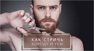 Как <b>стричь</b> бороду и <b>усы</b> - как ухаживать за бородой и усами