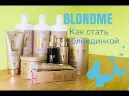 <b>Шварцкопф</b>. БлондМи. <b>Schwarzkopf</b>. <b>BLONDME</b> ...