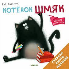 Букабу. Котёнок Шмяк (дополнительный тираж) (Bookaboo. Splat ...