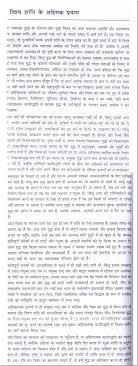 essay on the non violence attempt for world peace in hindi