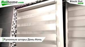 Рулонные <b>шторы День Ночь</b> на пластиковые окна - YouTube