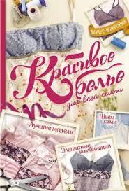 """Книга: """"<b>Красивое белье</b> для всей семьи. Элегантные комбинации ..."""