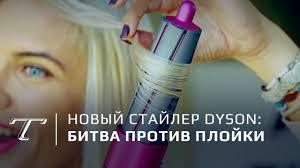Обзор <b>стайлера</b> Dyson Airwrap за 40 000 рублей! - YouTube