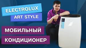 <b>Мобильный кондиционер</b>. <b>Electrolux</b> Art Style EACM-10 HR/N3 ...