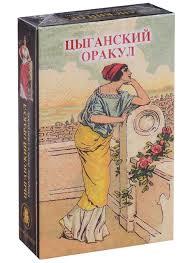 <b>Цыганский оракул</b> - купить книгу с доставкой в интернет ...