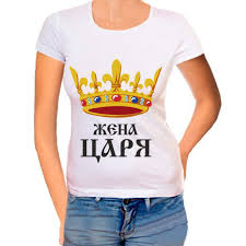 <b>Футболка Жена царя арт</b> 1182 купить по цене — 690 р