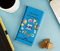 """<b>Именная шоколадка """"С днем</b> работника торговли"""", цена 295 руб ..."""