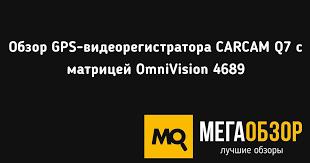 Обзор GPS-<b>видеорегистратора CARCAM Q7</b> с матрицей ...