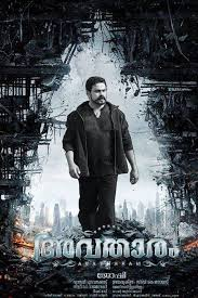 Avatharam 2014 Malayalam Movie