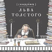 Синдром Льва Толстого