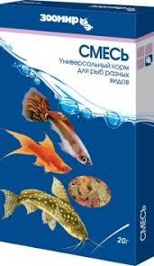 Зоомир Смесь <b>универсальный корм для рыб</b> коробка 20гр /09317/