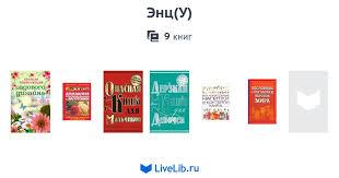Серия книг «Энц(У)» — 9 книг