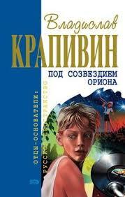 """Книга """"<b>След ребячьих</b> сандалий"""" - <b>Крапивин Владислав</b> ..."""